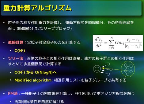重力計算.png