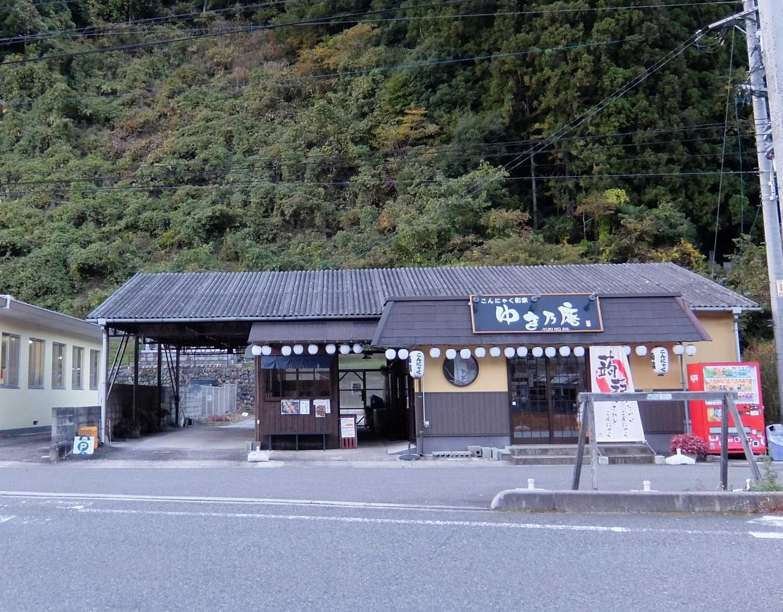 ゆき乃庵 フジトシ食品 子持ち 湯来ロッジ 広島 こんにゃく オオサンショウウオ