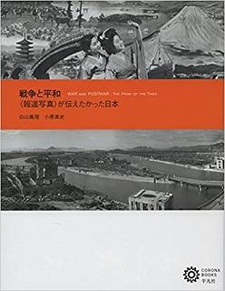 『戦争と平和<報道写真>が伝えたかった日本』