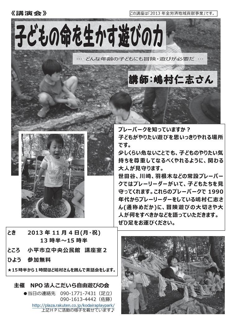 pdfめだか講演会ちらし最終版 (1)-001.jpg