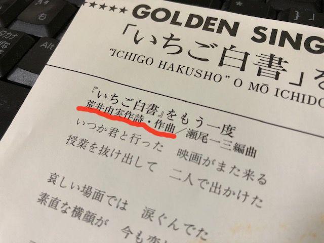 松任谷 由実 いちご 白書 を もう一度
