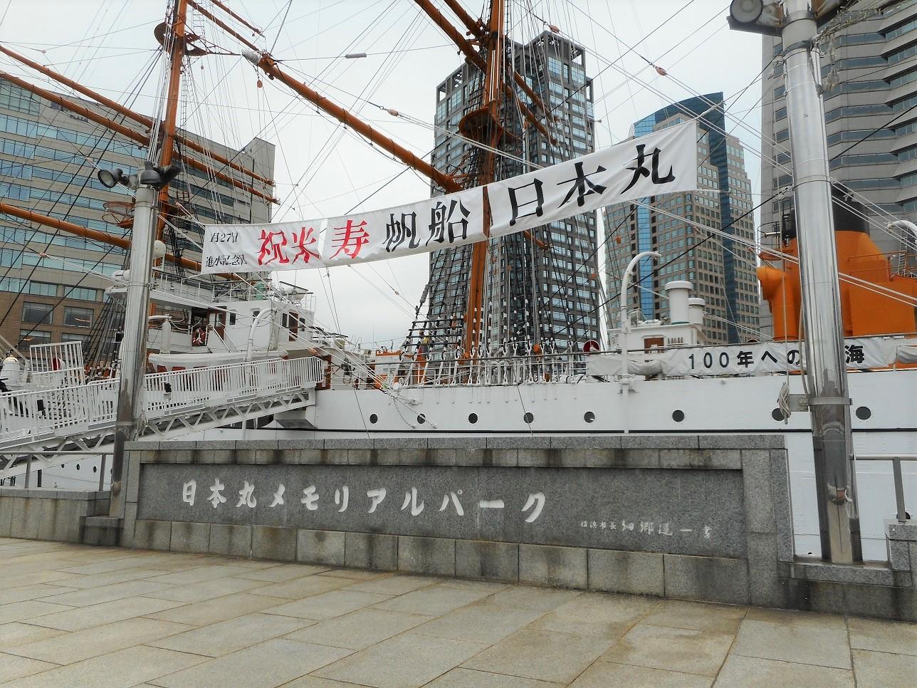 日本丸メモリアルパーク(神奈川・横浜市)