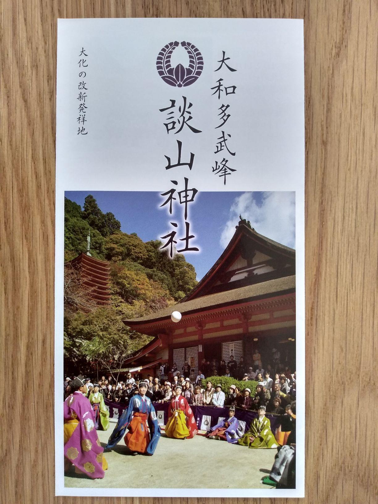 大中臣良人 - JapaneseClass.jp