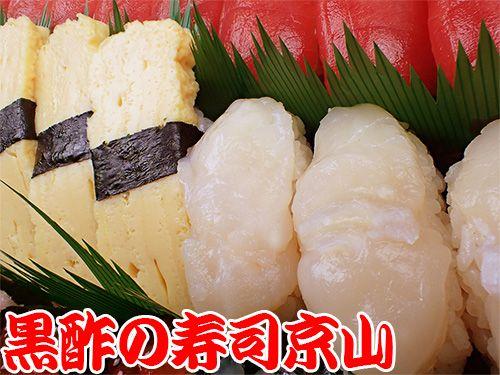 中央区 日本橋横山町に宅配したお寿司です