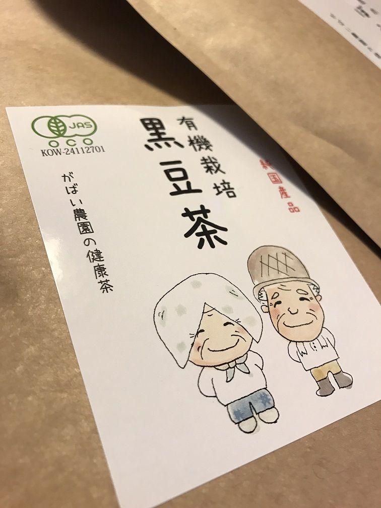 がばい農園 有機栽培 黒豆茶 5g×40包