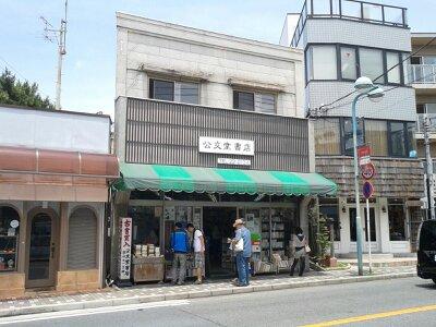 鎌倉公文堂書店2013年6月・2