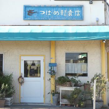 つばめ軽食店001.png