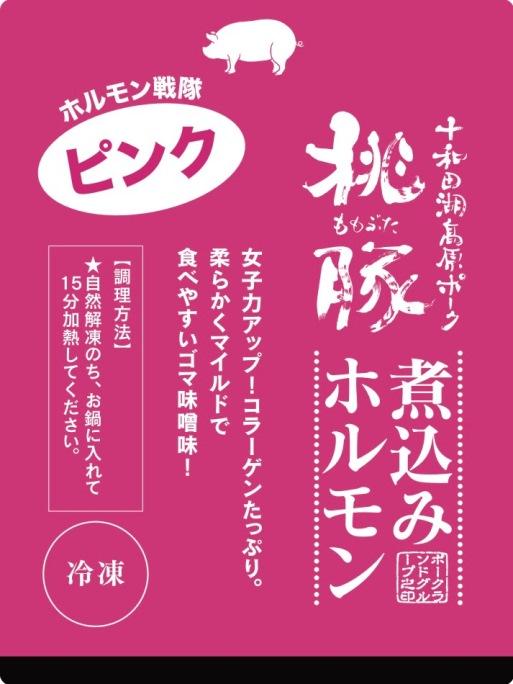 ホルモン戦隊ピンク.jpg