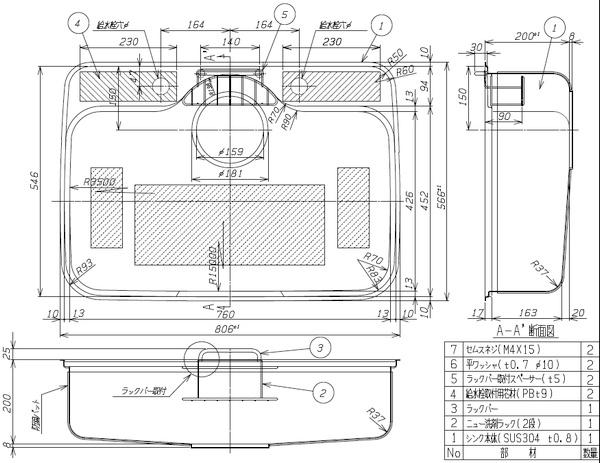 ステンレスシンク GBタイプ 仕様図面 シゲル工業