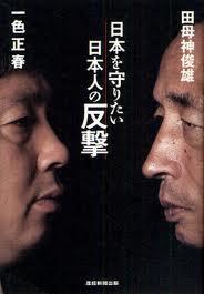 田母神俊雄vs一色正春『日本を守りたい日本人の反撃』(産経新聞出版)