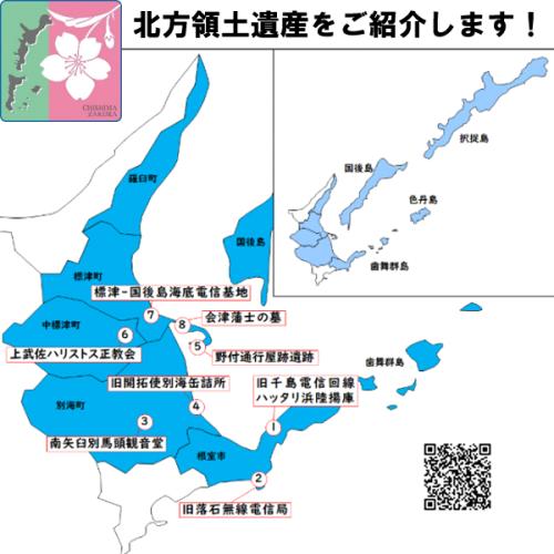 根室管内の北方領土遺産をご紹介します! | 北海道庁のブログ「超 ...