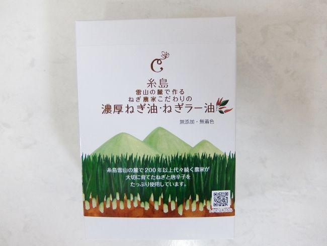 コストコ レポ 糸島ネギ油/ラー油 998円