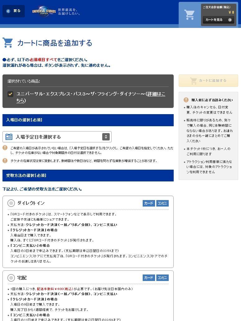 ユニバ チケット キャンセル