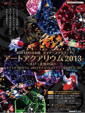 http://www.diners.co.jp/ja/cpn_evt/evt_aquarium2013.htmlから引用