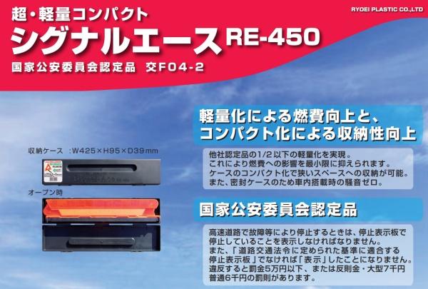 シグナルエース RE-450のチラシ画像