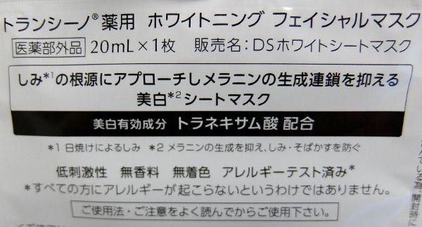 トランシーノ 薬用ホワイトニングフェイシャルマスク 激安 70%OFF