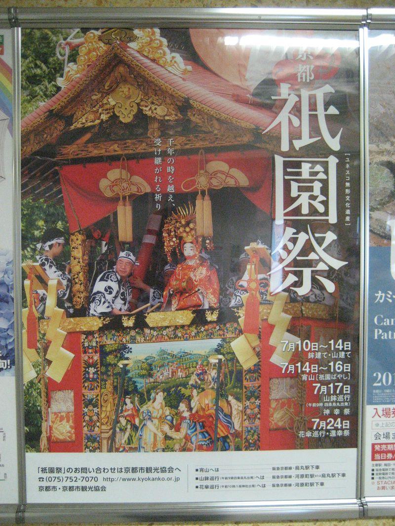 パワースポット 京都1
