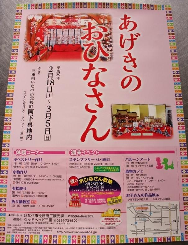 あげきのおひなさん 2017.jpg