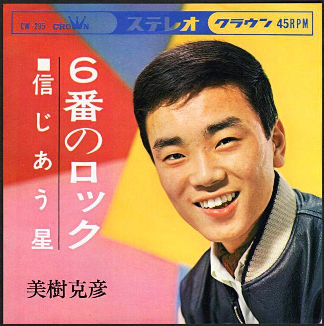 克彦 美樹 美樹克彦『6番のロック』/1965年 3rdシングル
