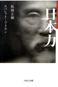 『日本力』2
