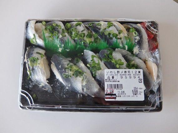 コストコ 行 買 購入 商品 円 いわし酢〆 寿司