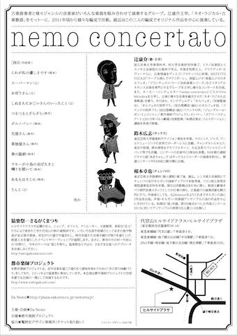 tsuji_20151012_ura_piccolo.jpg