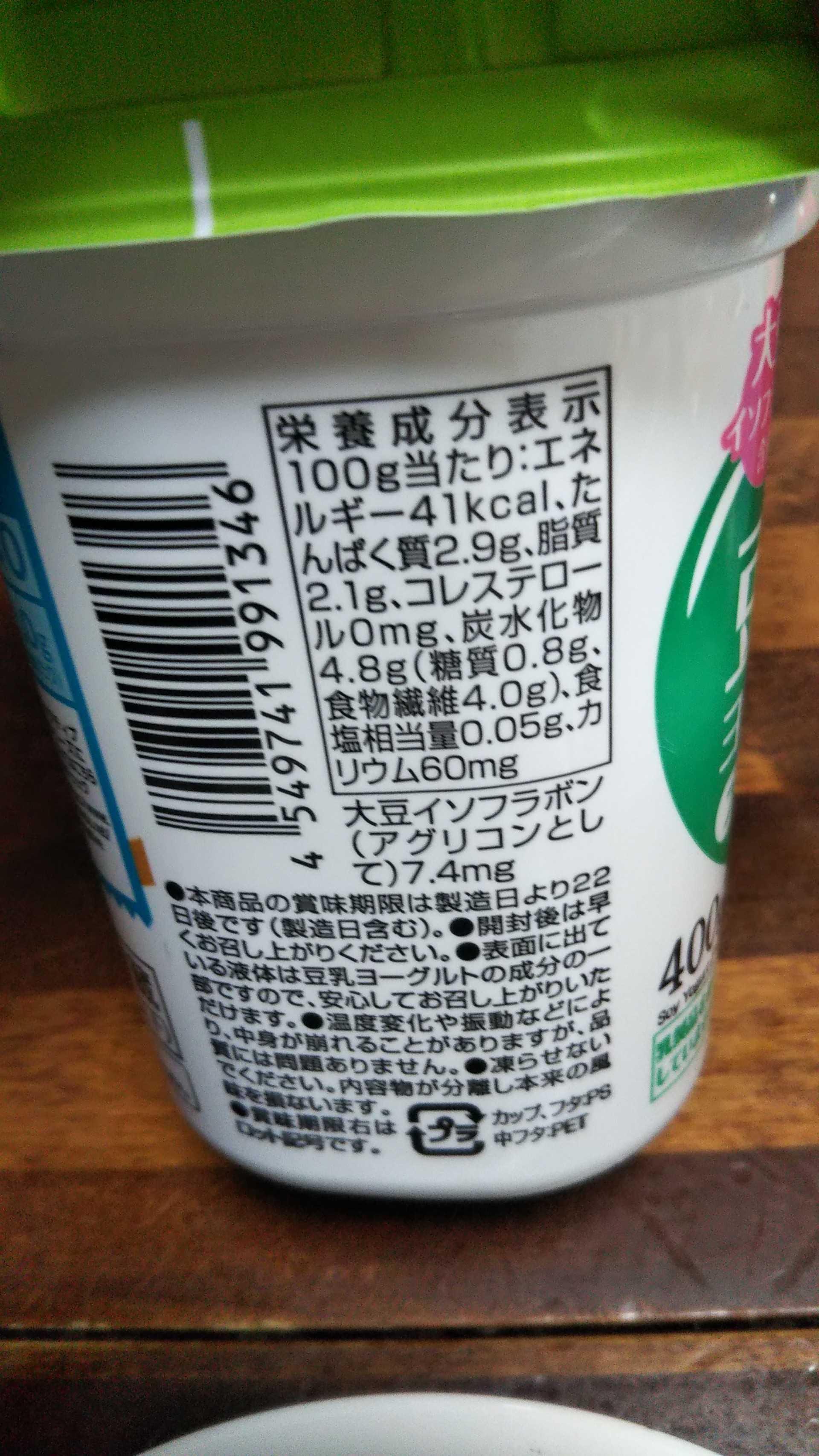 炭水化物 ヨーグルト