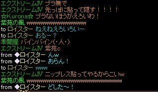 RedStone 12.04.11[09].bmpニップレスってなに。。。.jpg