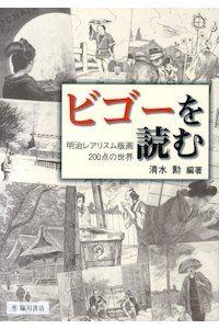 『ビゴーを読む』2