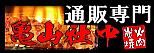 通販焼肉亀山社中専門店