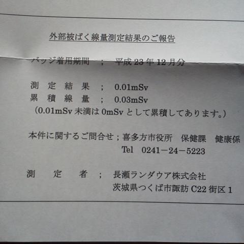 2012020612590000.jpg