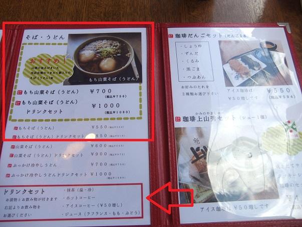 御菓子司だんご本舗たかはし@かみのやま温泉のメニュー2