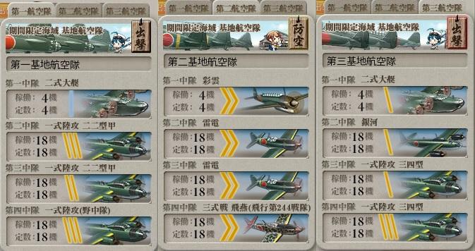 2016 秋イベ E-5 基地航空隊.jpg