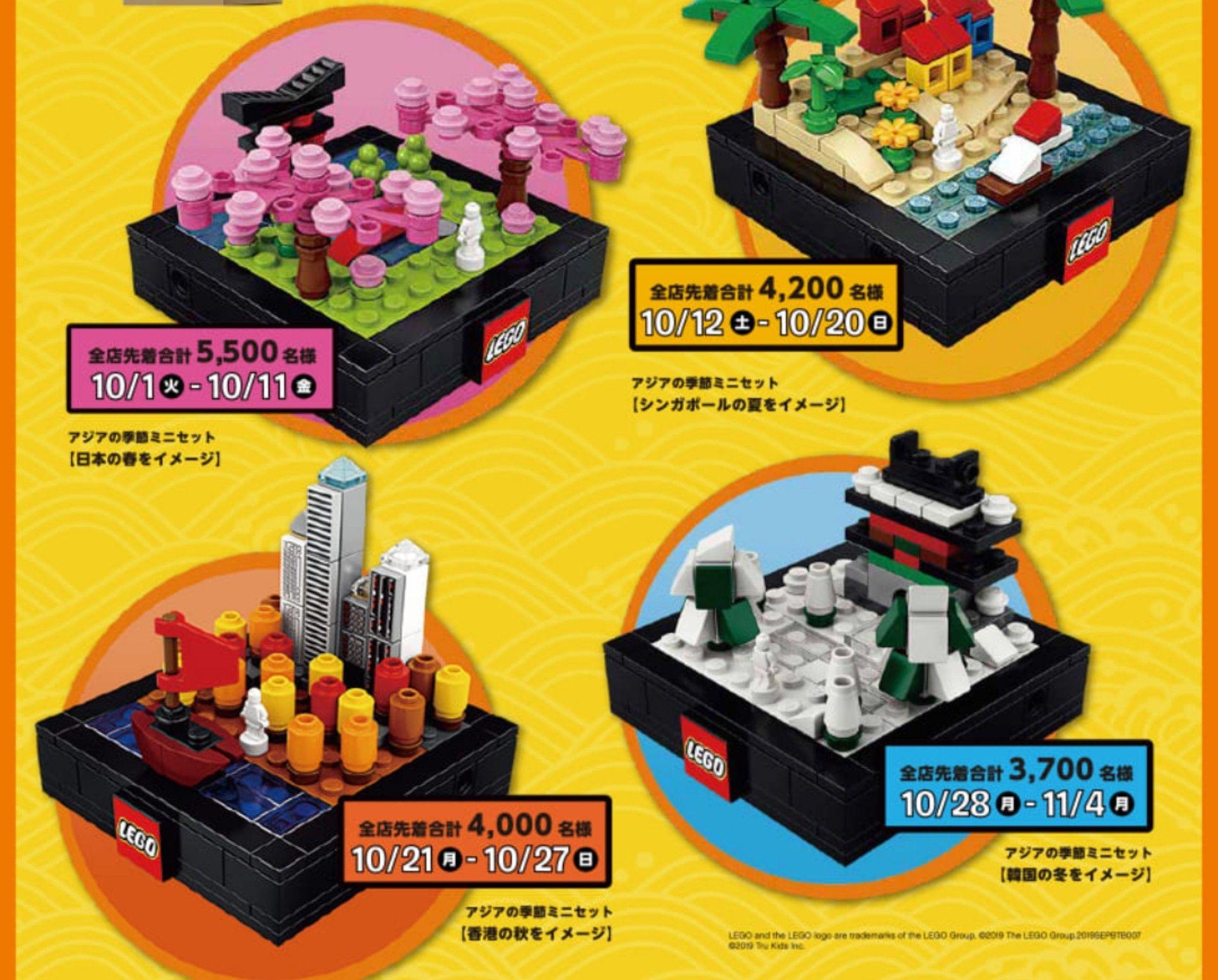 在庫復活】LEGOキャンペーン価格☆トイザらスオンラインさん