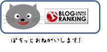 バナーブログランキング.png
