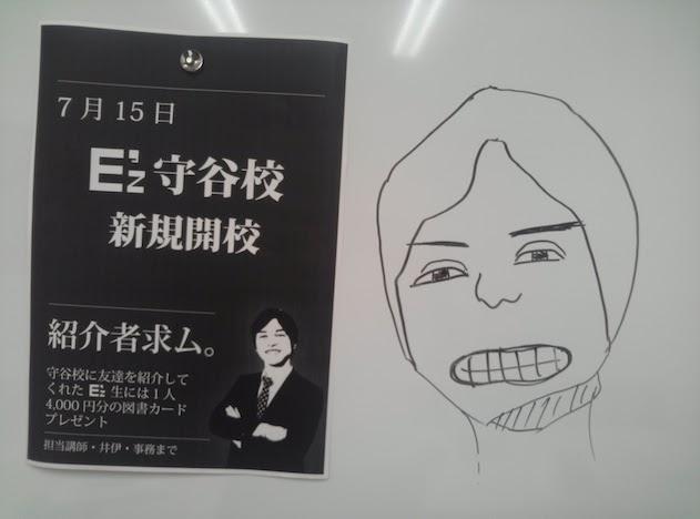 守谷&井伊落書き
