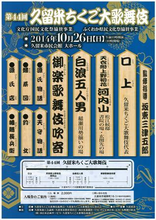 kabuki2014