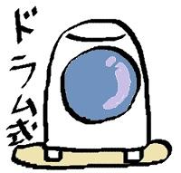 ドラム式洗濯機.jpg
