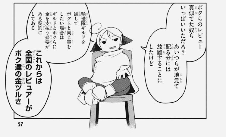 ネタバレ 異 種族 レビュアーズ