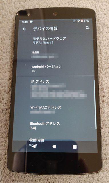 Nexus 5 で LineageOS17.1(Android 10)