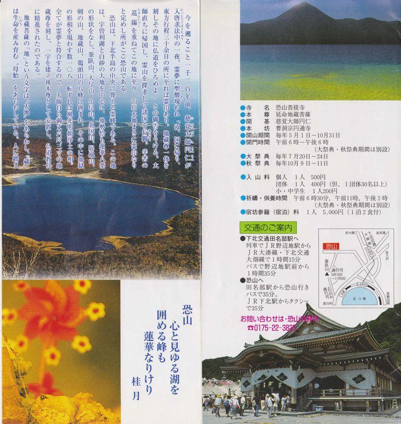 パワースポット 恐山3