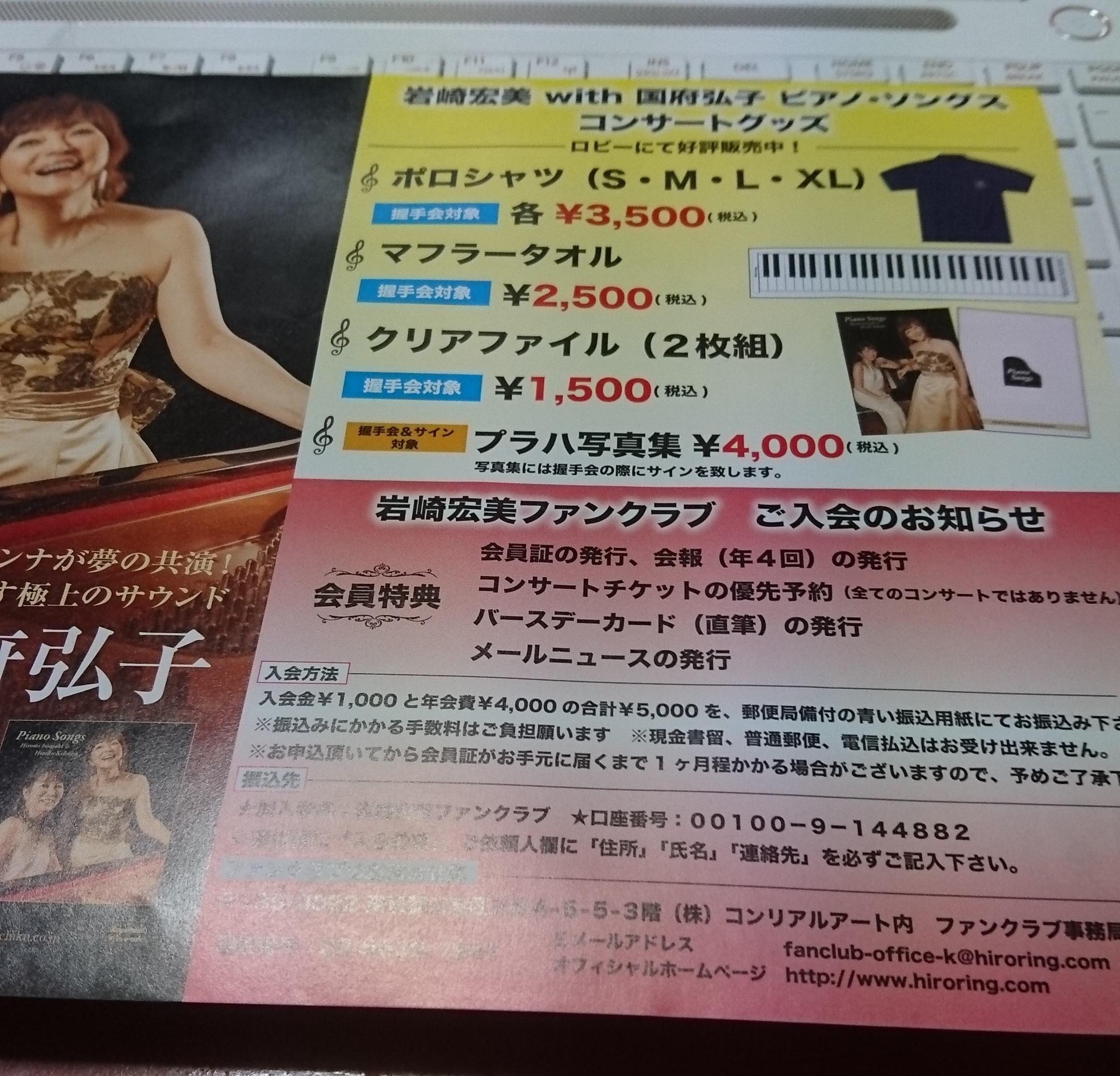 岩崎宏美with国府弘子ピアノ・ソングスコンサートグッズ