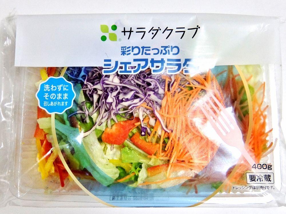コストコ サラダ シェアサラダ 円 サラダクラブ キューピー