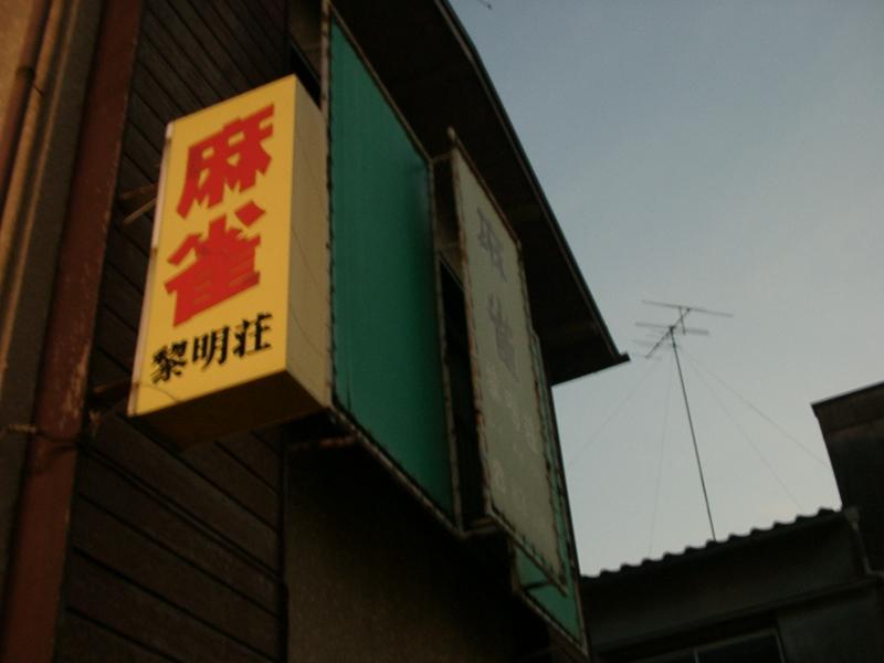 141123雀荘.JPG