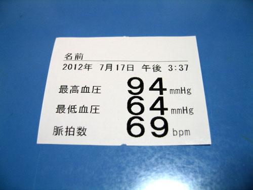 2012.7.31blog3.JPG