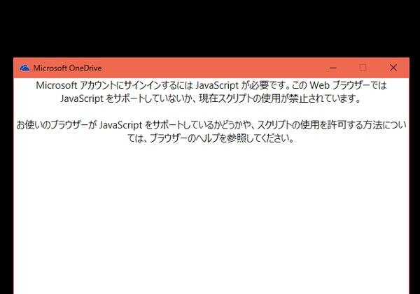 MicrosoftアカウントのサインインにはJavaScriptが必要