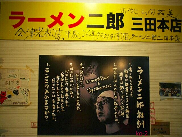 ラーメン二郎 会津若松駅前店 社訓.jpg