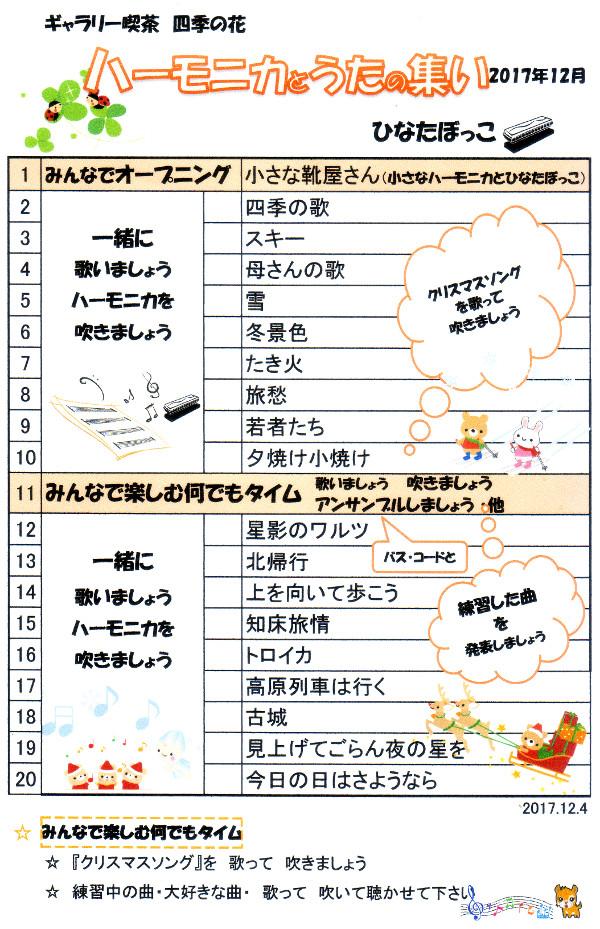 12月ハーモニカ.jpg