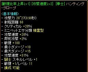 20170419ハンテ4.jpg