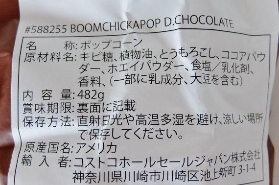 コストコで買ったポップコーン #コストコ ブーンチカ ポップダークチョコ 998円也 ANGIE'S Boom Chicka POP